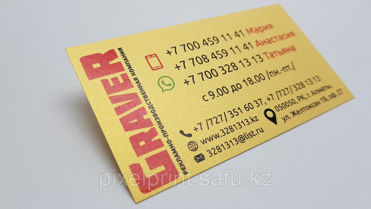 Визитки на металлизированной бумаге