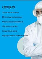 Защитные средства от вирусов и...