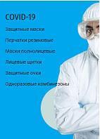 Защитные средства от вирусов и заражений в Алматы