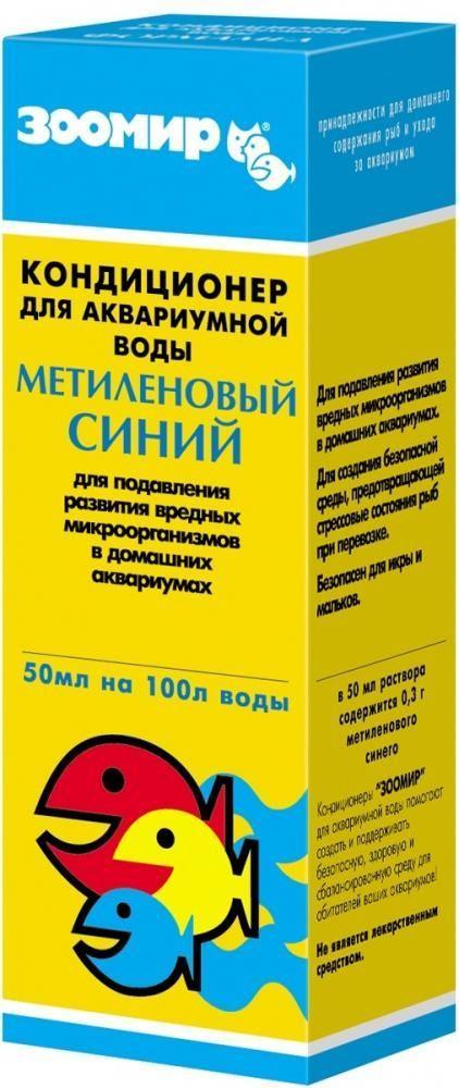 Кодиционер Метиленовый синий для лечения грибковых инфекций в аквариумах - 50 мл