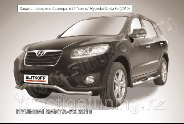 "Защита переднего бампера d57 ""волна"" Hyundai Santa Fe 2007-12"