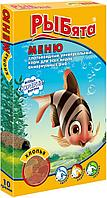 Корм РЫБята МЕНЮ (+сюрприз) для всех видов аквариумных рыб, хлопья - 10 г