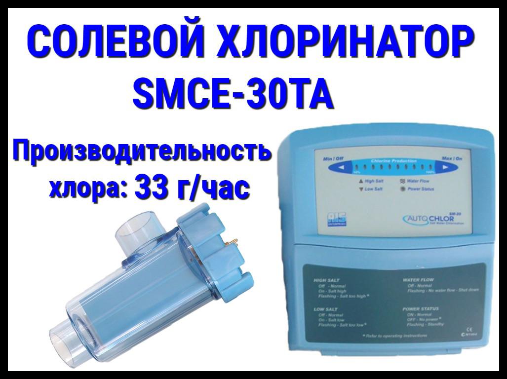 Солевой хлоринатор для бассейна SMCE-30TA