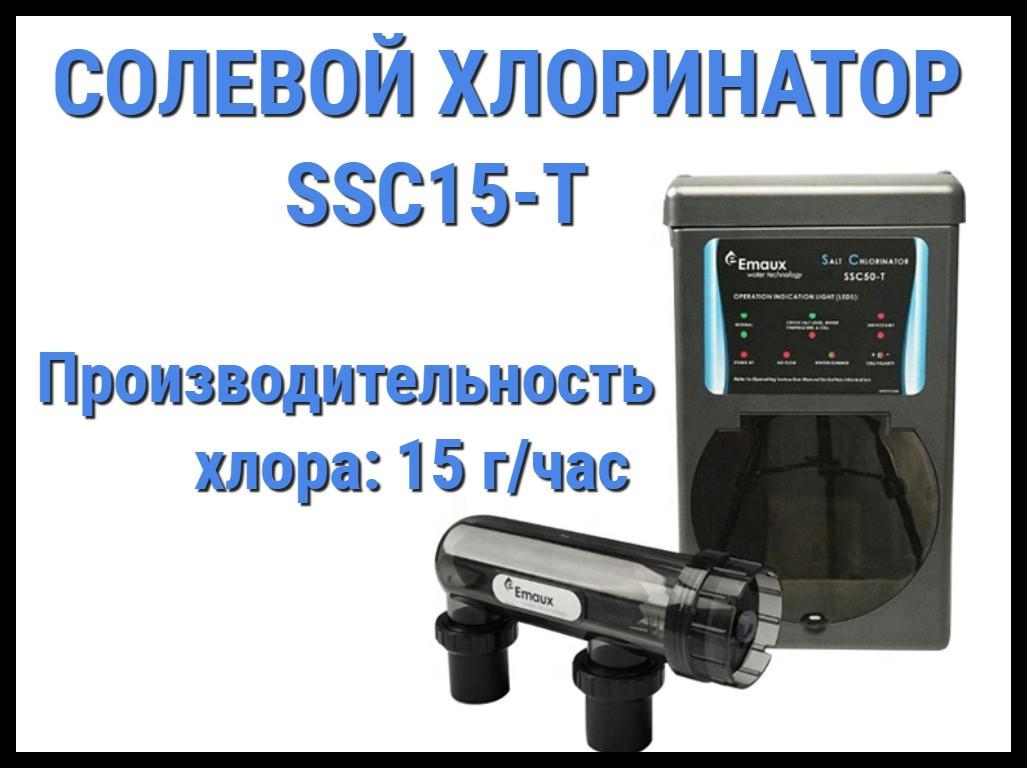Солевой хлоринатор для бассейна SSC15-T