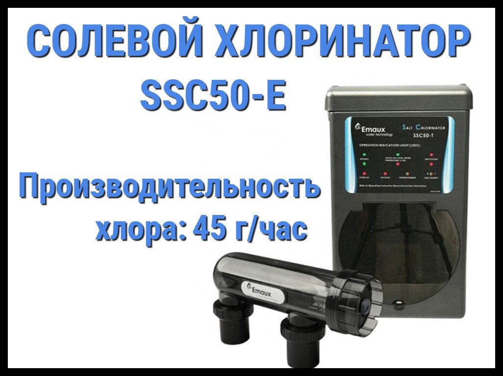 Солевой хлоринатор для бассейна SSC50-E