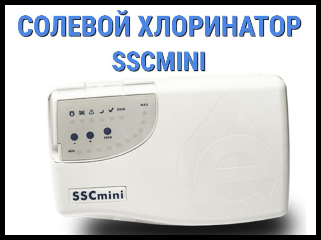 Солевой хлоринатор для бассейна SSCmini