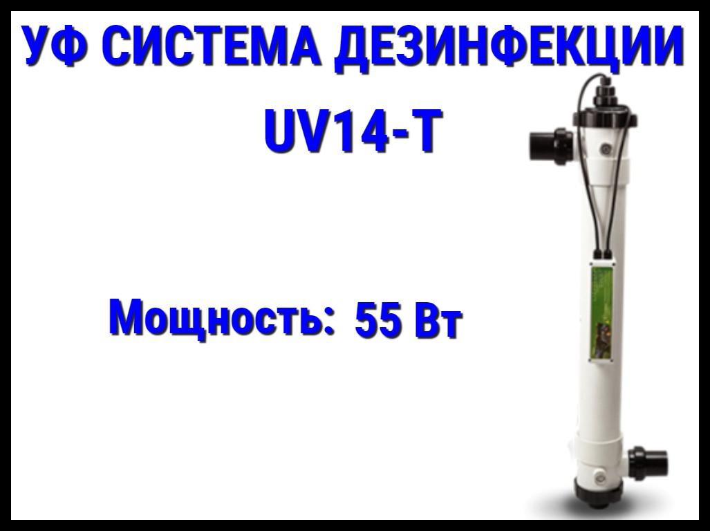 Ультрафиолетовая система дезинфекции для бассейна UV14-T