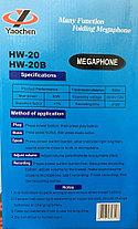 Мегафон (громкоговоритель) MEGAPHONE HW 20B, фото 3