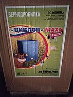 Зернодробилка Циклон Maxi, фото 1
