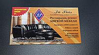 Льняные визитки, фото 1