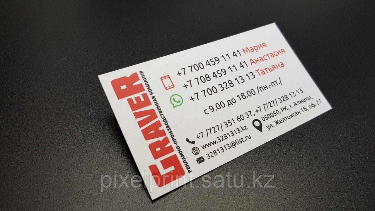 Матовые визитки