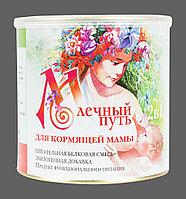 """Сухой продукт для кормящих женщин """"Млечный путь"""" 400 гр"""