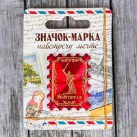 Значок-марка 'Волгоград'