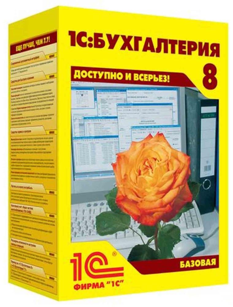 1С:Бухгалтерия 8.3 Базовая версия. Удаленная установка.