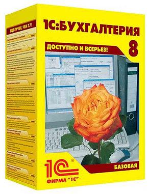 1С:Бухгалтерия 8.3 Базовая версия. Удаленная установка., фото 2