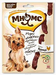Мнямс Лакомство мини-колбаски для собак мелких пород с курицей 75гр