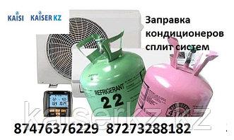 Заправка кондиционеров и сплит систем в г.Актау