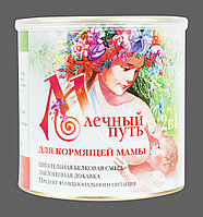 """Сухой продукт для кормящих женщин """"Млечный путь"""" 200 гр"""