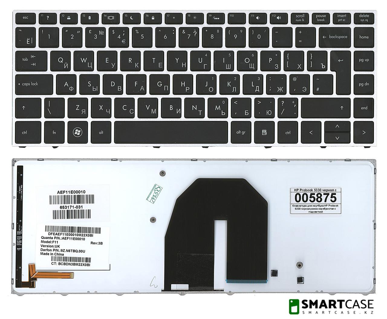 Клавиатура для ноутбука HP ProBook 5330 (серебристая с подсветкой, RU)