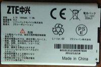 Батарея для ZTE N8010 (ZEBAJ1, 1900mAh)