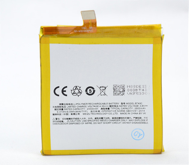Батарея для Meizu M2 Mini (BT43C, 2500mAh)