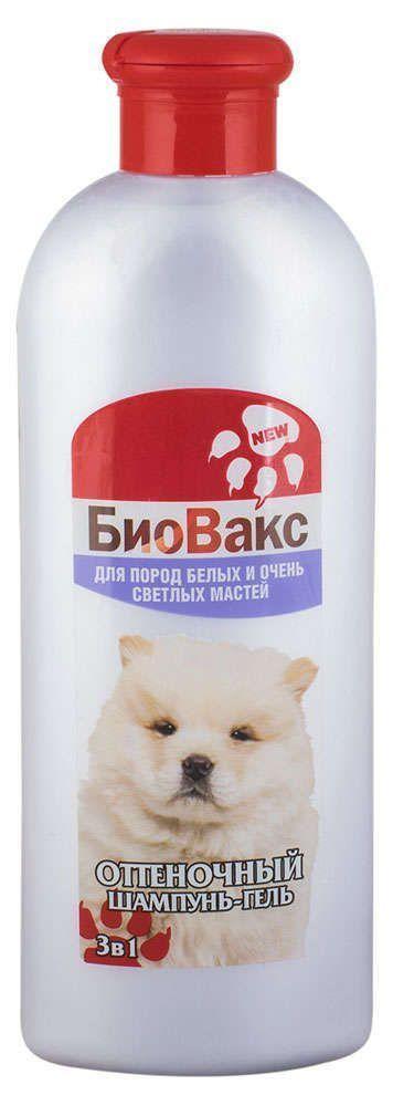 Шампунь БиоВакс для пород белых и очень светлых мастей собак - 350 мл
