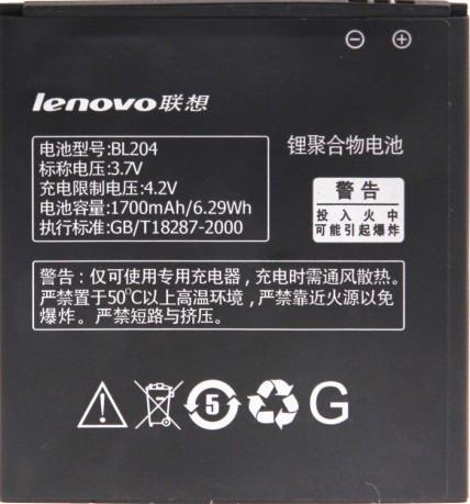 Батарея для Lenovo A630T (BL-204, 1700mAh)