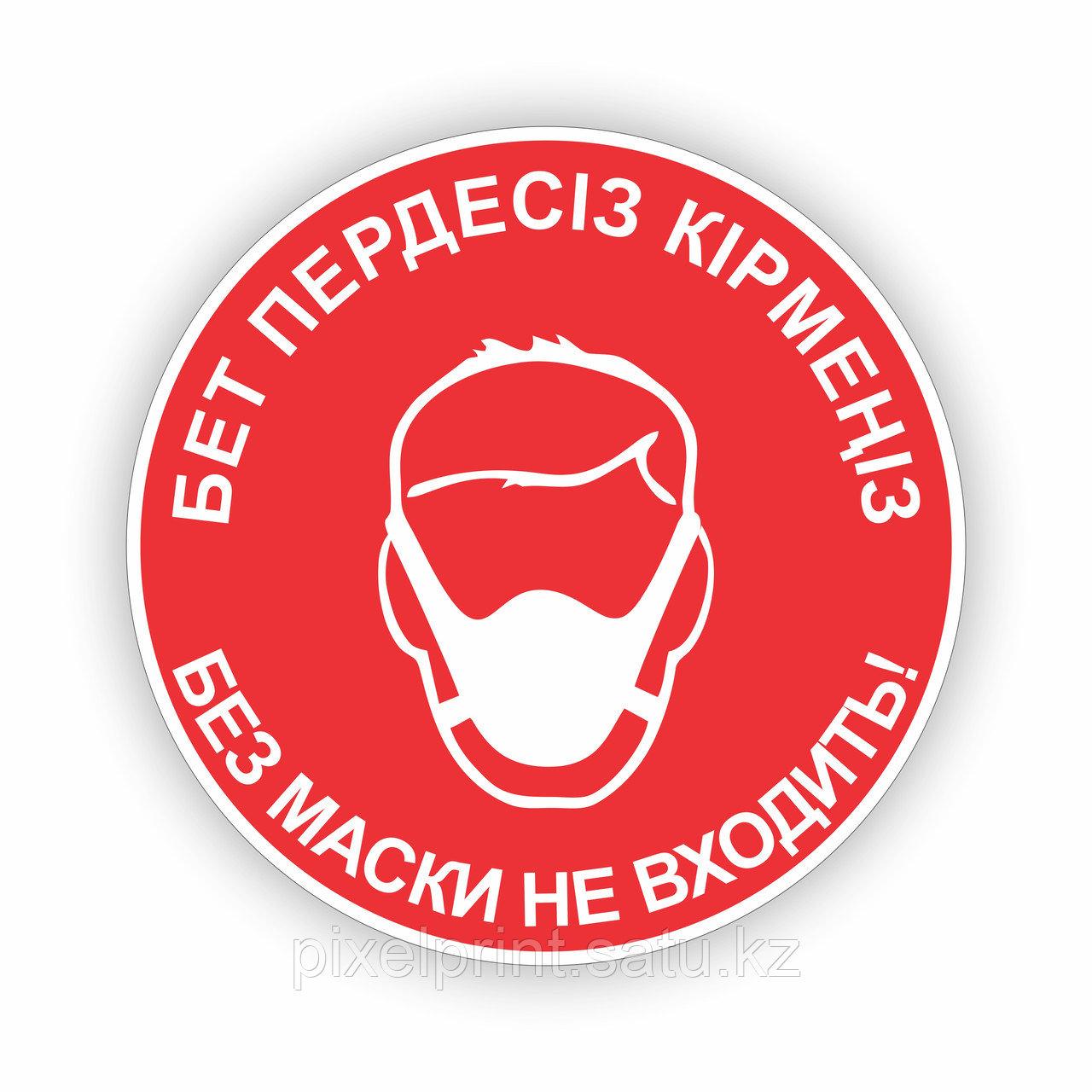 "Наклейка ""Без маски не входить!"""