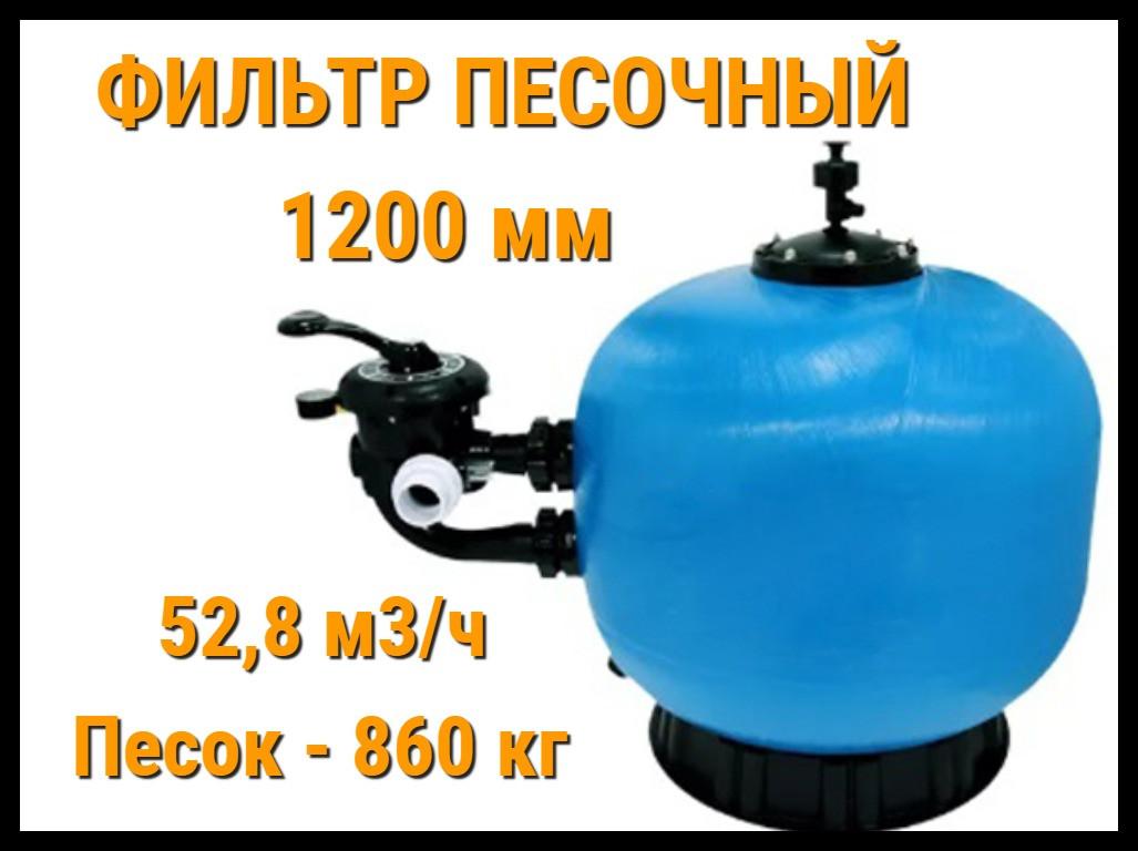 Песочный фильтр для бассейна 1200 мм