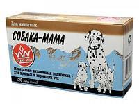"""Витаминная подкормка """"Собака-Мама"""" для щенных и кормящих сук - 120 табл."""