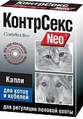 КонтрСекс для регуляции половой охоты у котов и кобелей - 2 мл