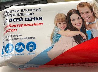 Салфетки антибактериальные влажные в Алматы