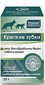 """Зубной гель """"Крепкие Зубки"""" для собак и кошек, Pchelodar - 25 мл"""