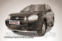 Защита переднего бампера d57 Hyundai Santa Fe 2001-06