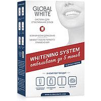 Global White Система для интенсивного отбеливания зубов