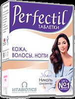Перфектил ограниченная серия - поддержка красоты кожи, волос и ногтей.