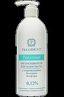 President Профессионал ополаскиватель с хлоргексидином 0,12% 500 мл