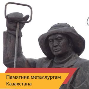 Пятиметровые металлурги из Темиртау