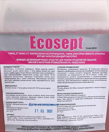 Дезинфицирующее средство для поверхностей в Алматы, фото 2