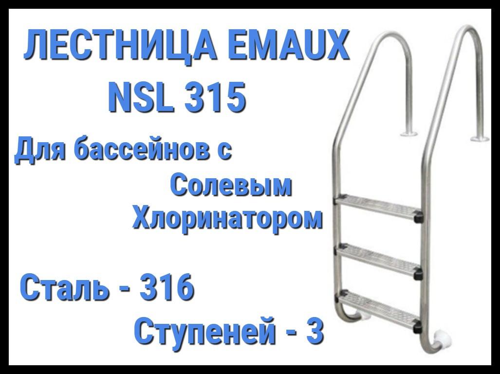 Лестница для бассейна с солевым хлоринатором Emaux NSL315 (3 ступени)