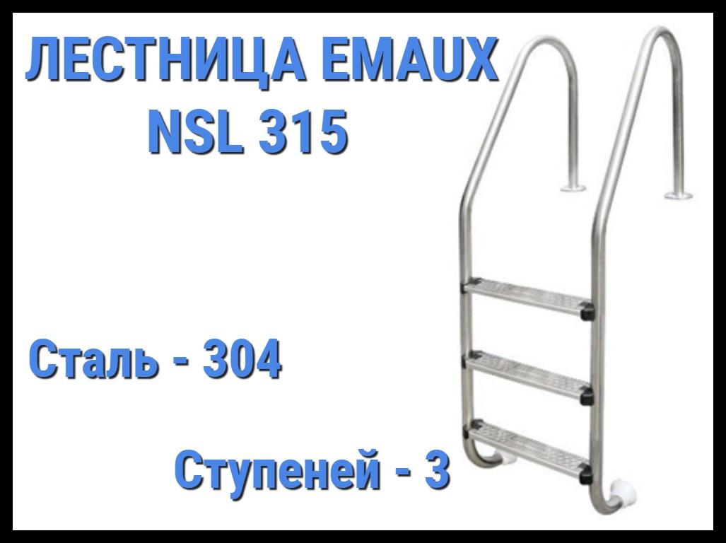 Лестница для бассейна Emaux NSL315 (3 ступени)