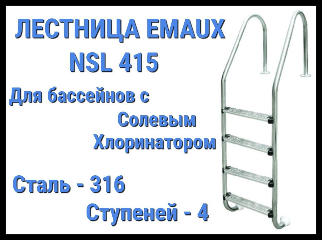 Лестница для бассейна с солевым хлоринатором Emaux NSL415 (4 ступени)