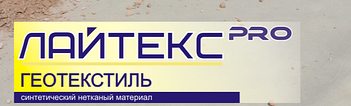 Геотекстиль Лайтекс PRO
