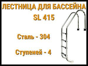 Лестница забортная для бассейна SL 415 (4 ступени)