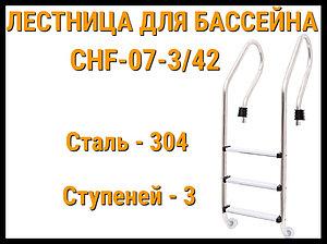 Лестница набортная для бассейна CHF-07-3/42 (3 ступени)