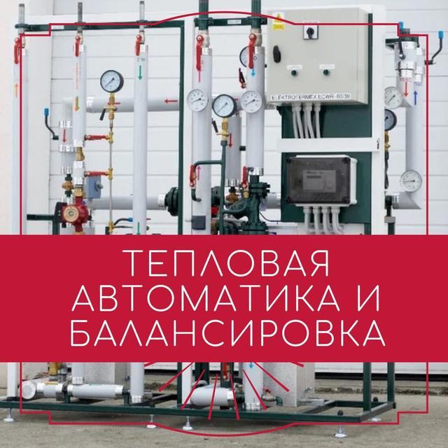 Тепловая автоматика и балансировка