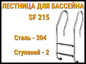 Лестница набортная для бассейна SF 215 (2 ступени)