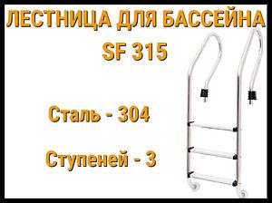 Лестница набортная для бассейна SF 315 (3 ступени)