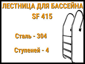 Лестница набортная для бассейна SF 415 (4 ступени)
