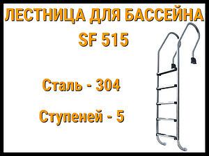 Лестница набортная для бассейна SF 515 (5 ступени)